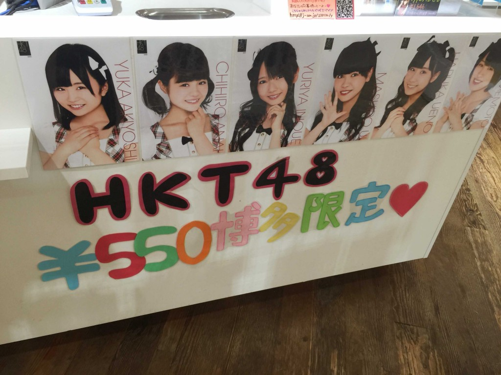 HKT48 Posters Hakata Limited