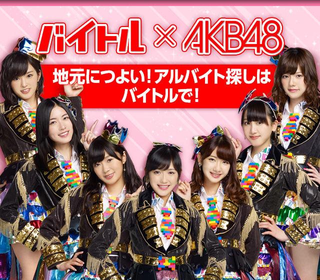 AKB48 ばいとる