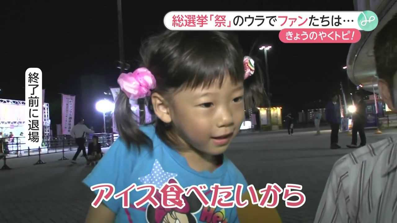 AKB fan, I want to eat ice cream