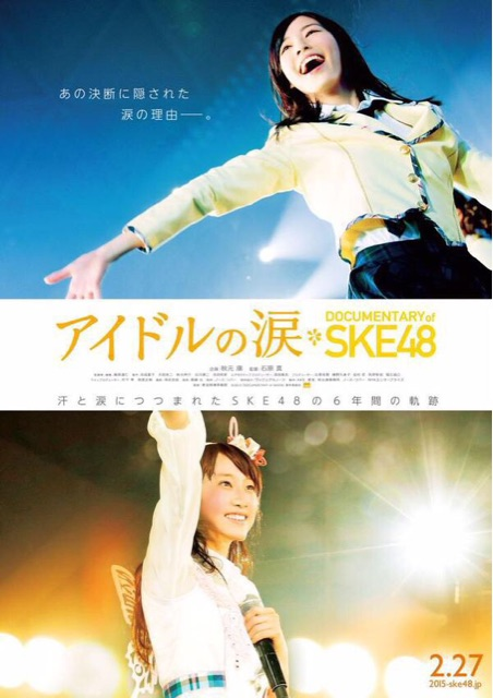 Documentary of SKE48
