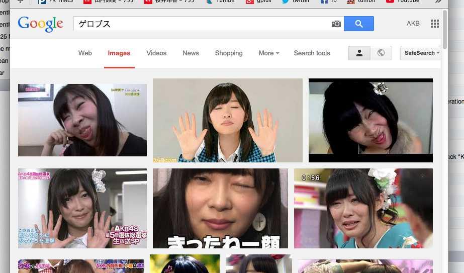 Google Image Search、ゲロブス