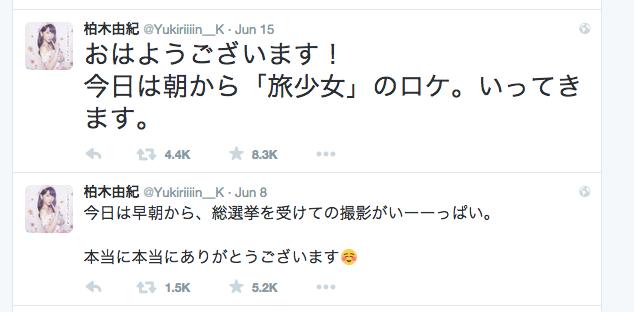 Kashiwagi Yuki Twitter feed Gap