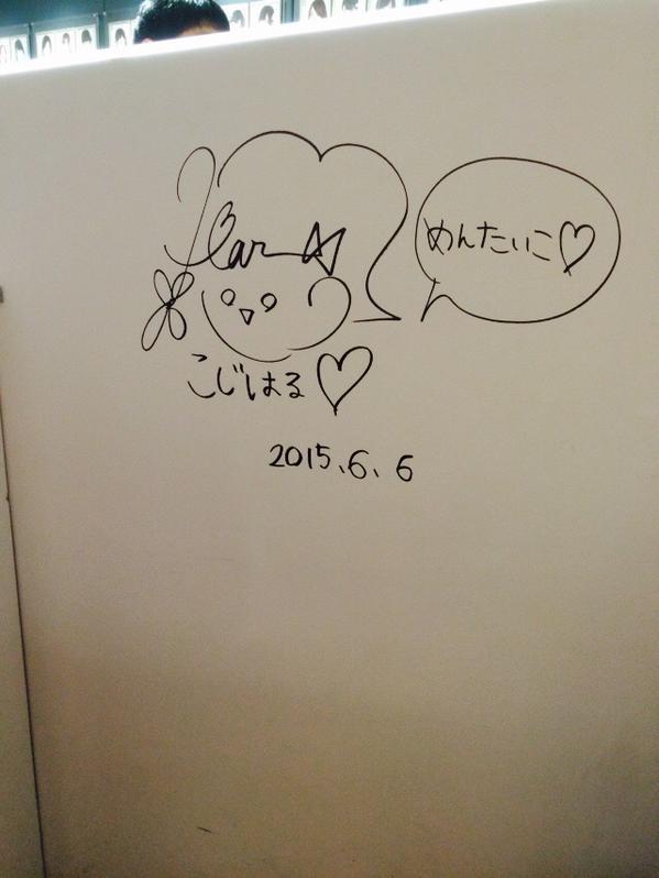 Kojima Haruna sign