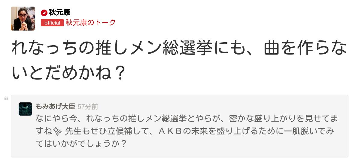 Renacchi Sousenkyo, Akimoto response