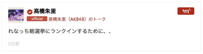Renacchi Sousenkyo, Takahashi Juri 02