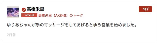 Renacchi Sousenkyo, Takahashi Juri 04