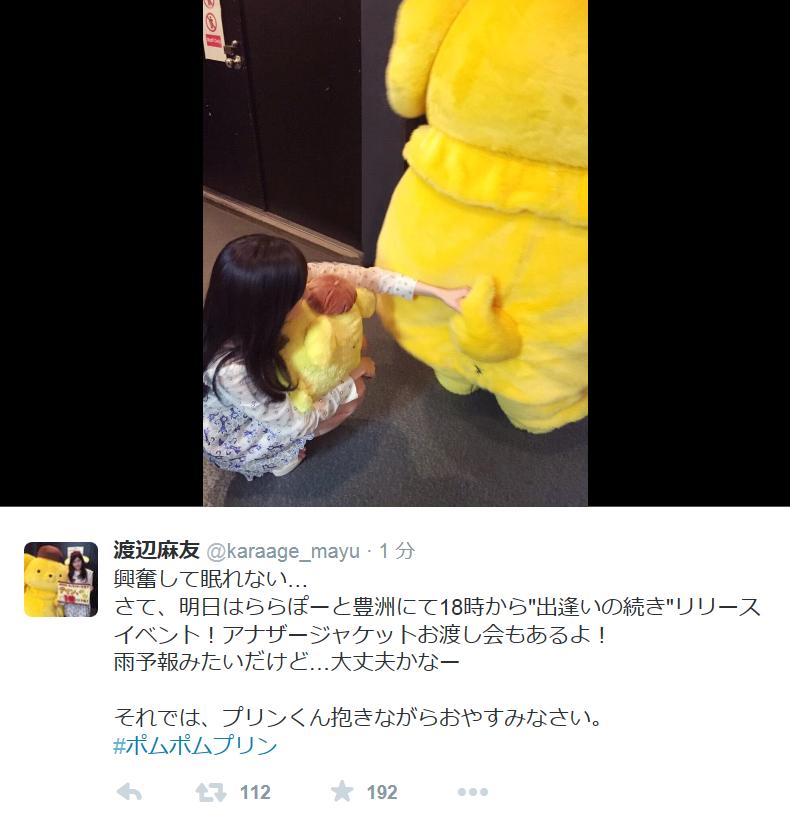 Watanabe Mayu, Pomu Pomu Pudding