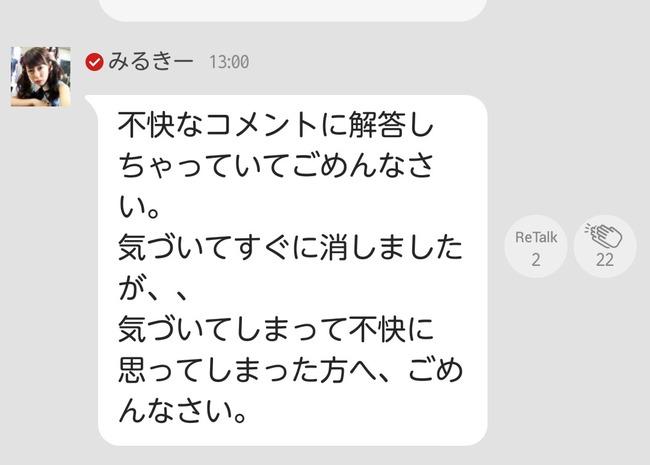 Watanabe Miyuk 755