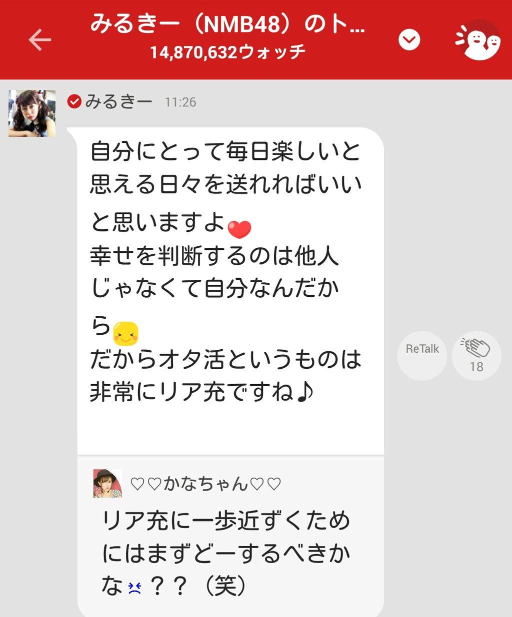 Watanabe Miyuki 755
