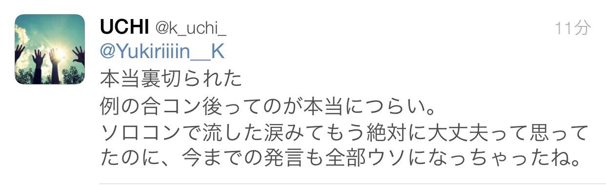 Yukirin, Twitter hate