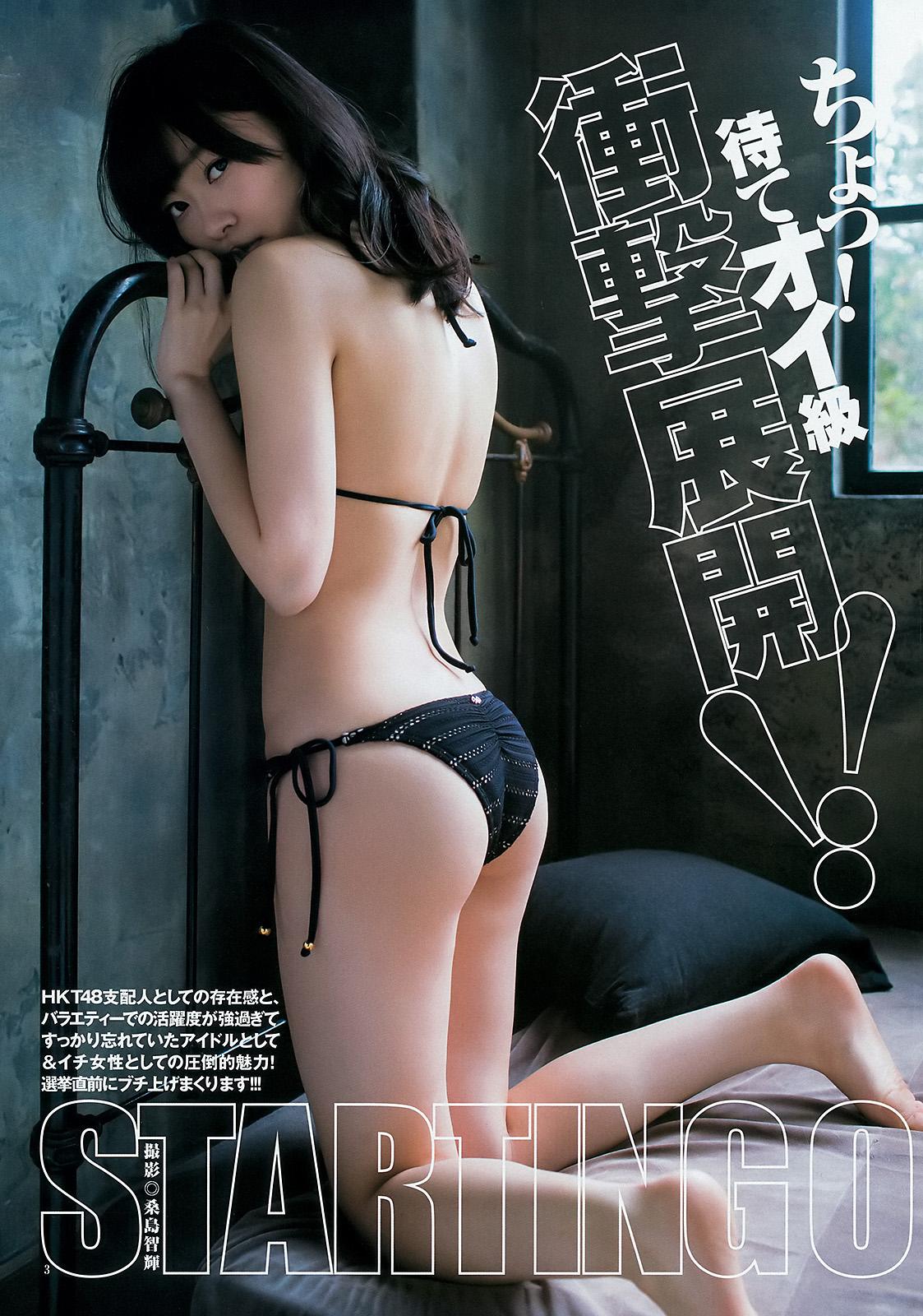 Sashihara Rino, Young Jump No 26 2015