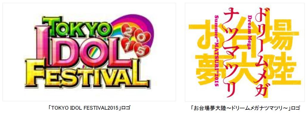 Tokyo Idol Festival 2015