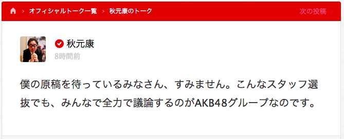 03 akimoto 755