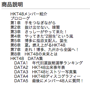 HKT48 Kusattara Make Table of Contents