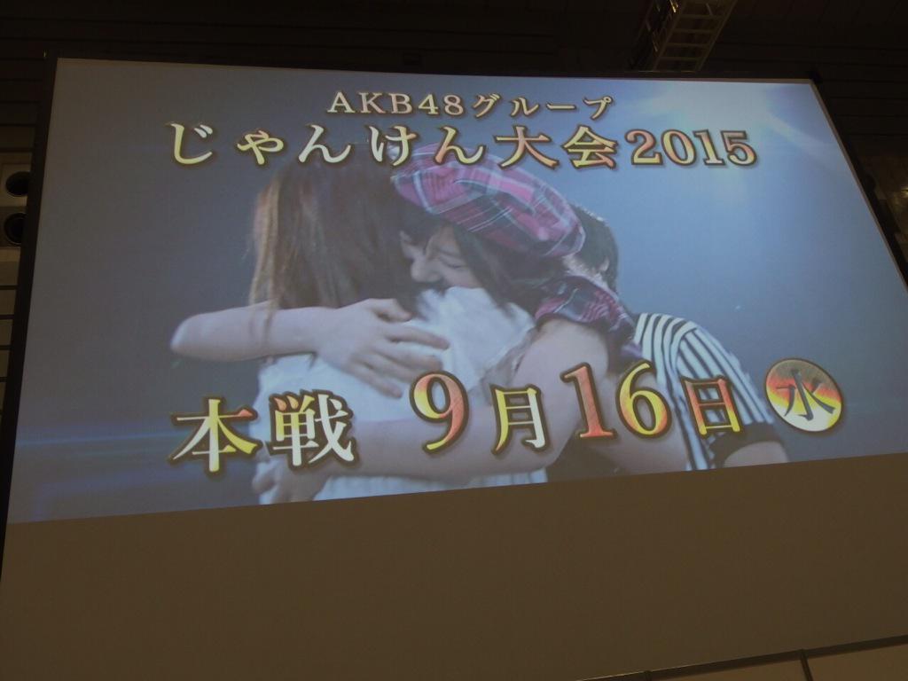akb48 tanken tournament 2015,じゃんけん大会2015年