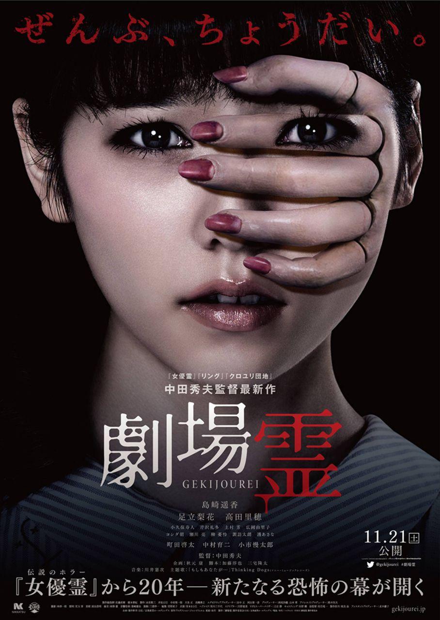 gekijourei movie poster,shimazaki haruka,paruru,島崎遥香,ぱるる,劇場霊
