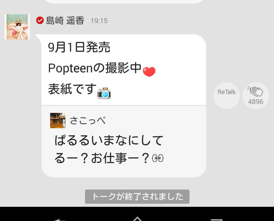 paruru 755 ended,島崎遥香755終了