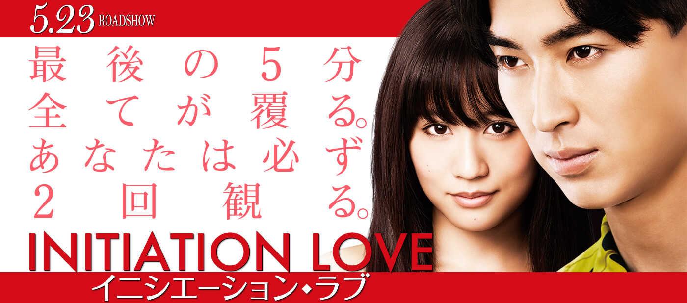 initiation love maeda atsuko