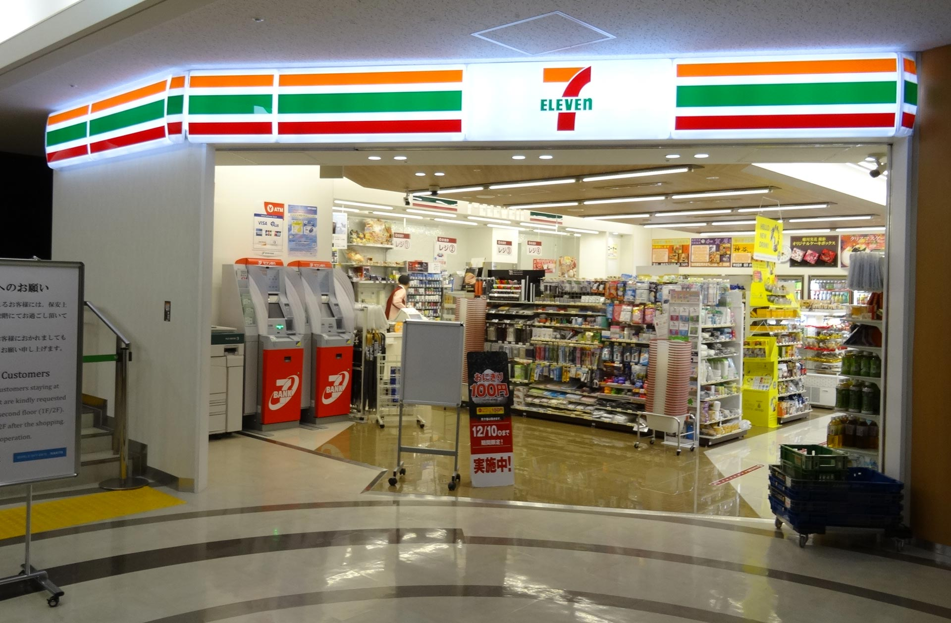 seven eleven japan co Seven-eleven japan, which has been working on the convenience store  business since its foundation,  copyright (c) seven-eleven japan co, ltd.