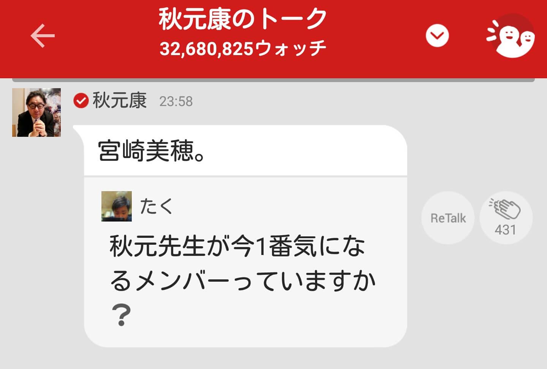 akimoto miyazaki miho