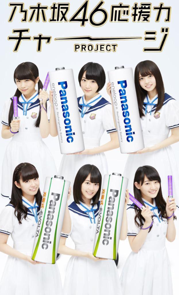 nogizaka46 panasonic