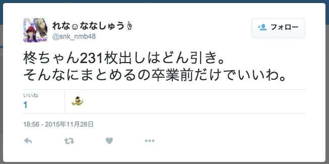 Yabushita Shu 231 wota 04