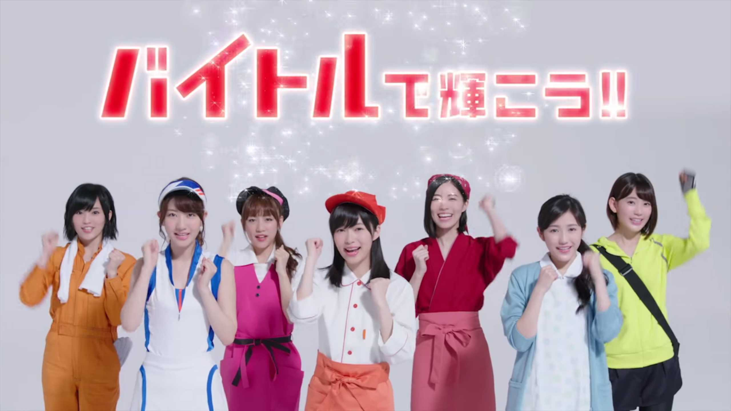 AKB48 Baitoru CM-1