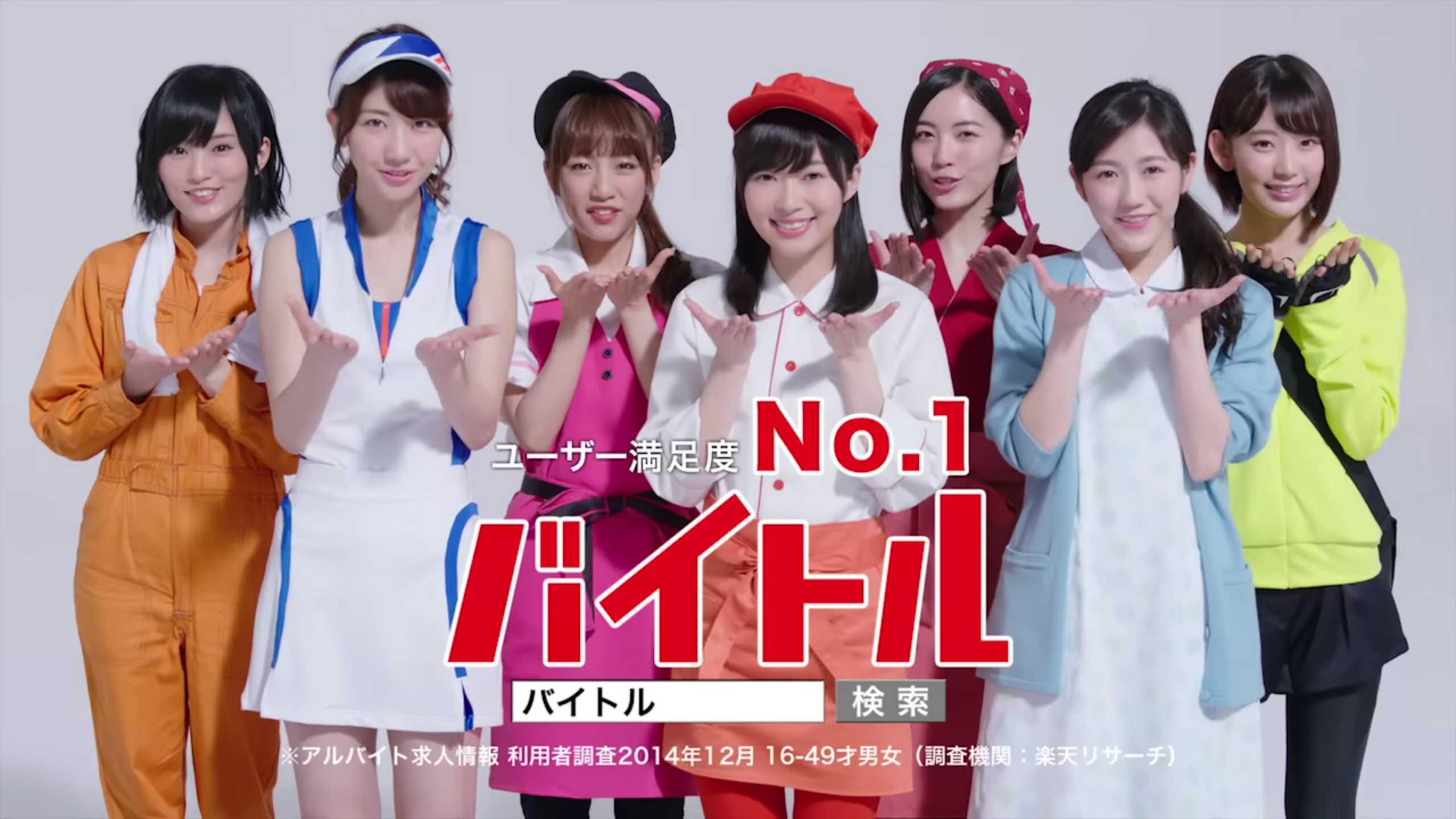 AKB48 Baitoru CM-8
