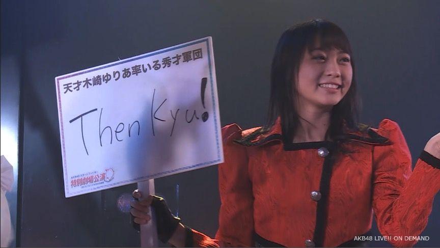 Kizaki Yuria says thank you
