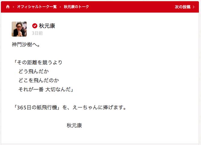 akimoto yasushi 755 goudo saki message