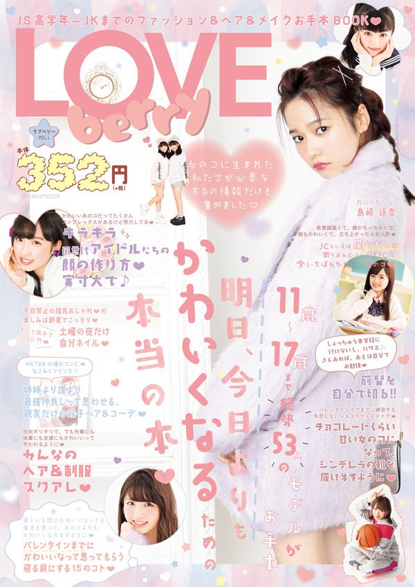 love berry volumne 1 paruru