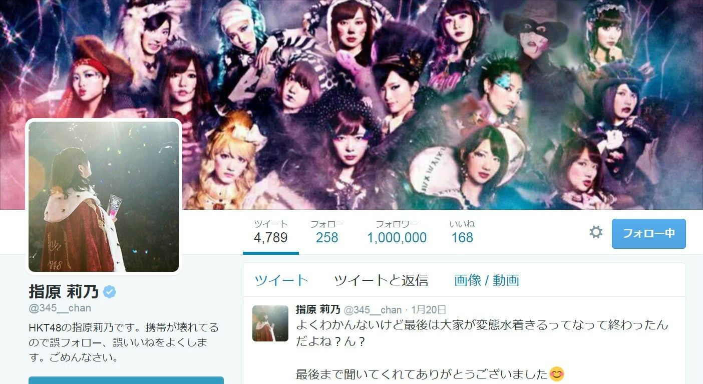 sashihara rino 1,000,000 followers