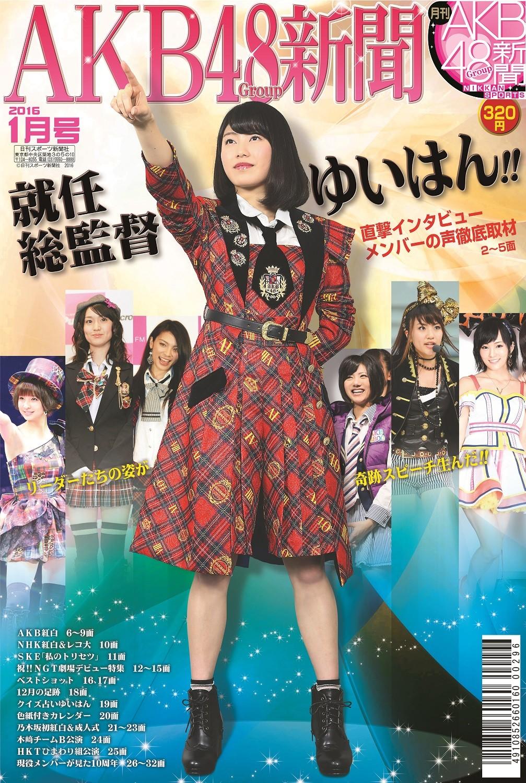 yokoyama yui akb newspaper