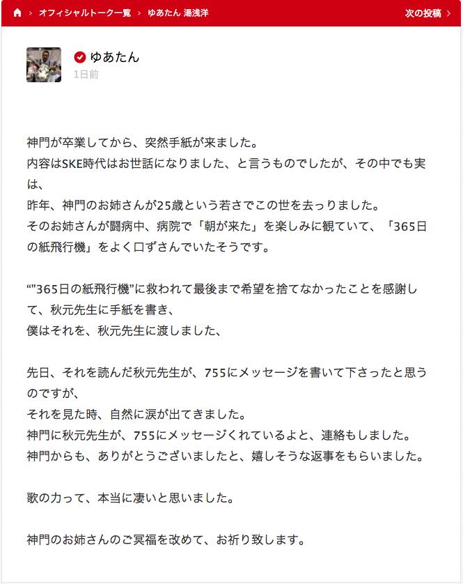 yuasa hiroshi 755 goudo saki message