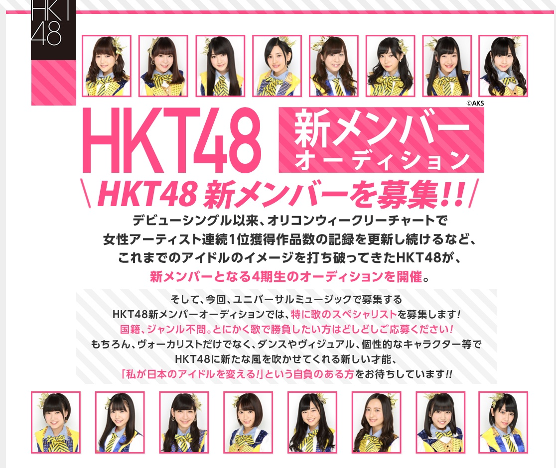 hkt48 4th generation audition