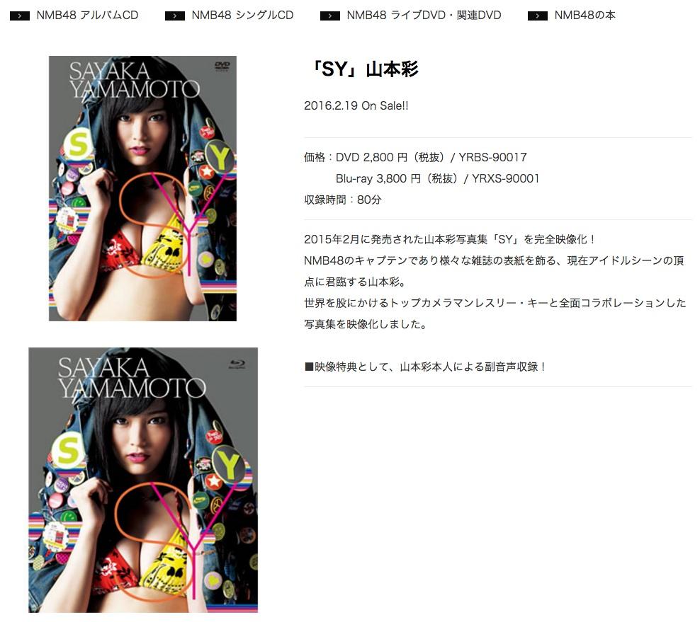 yamamoto sayaka sy photbook dvd blu ray.jpg