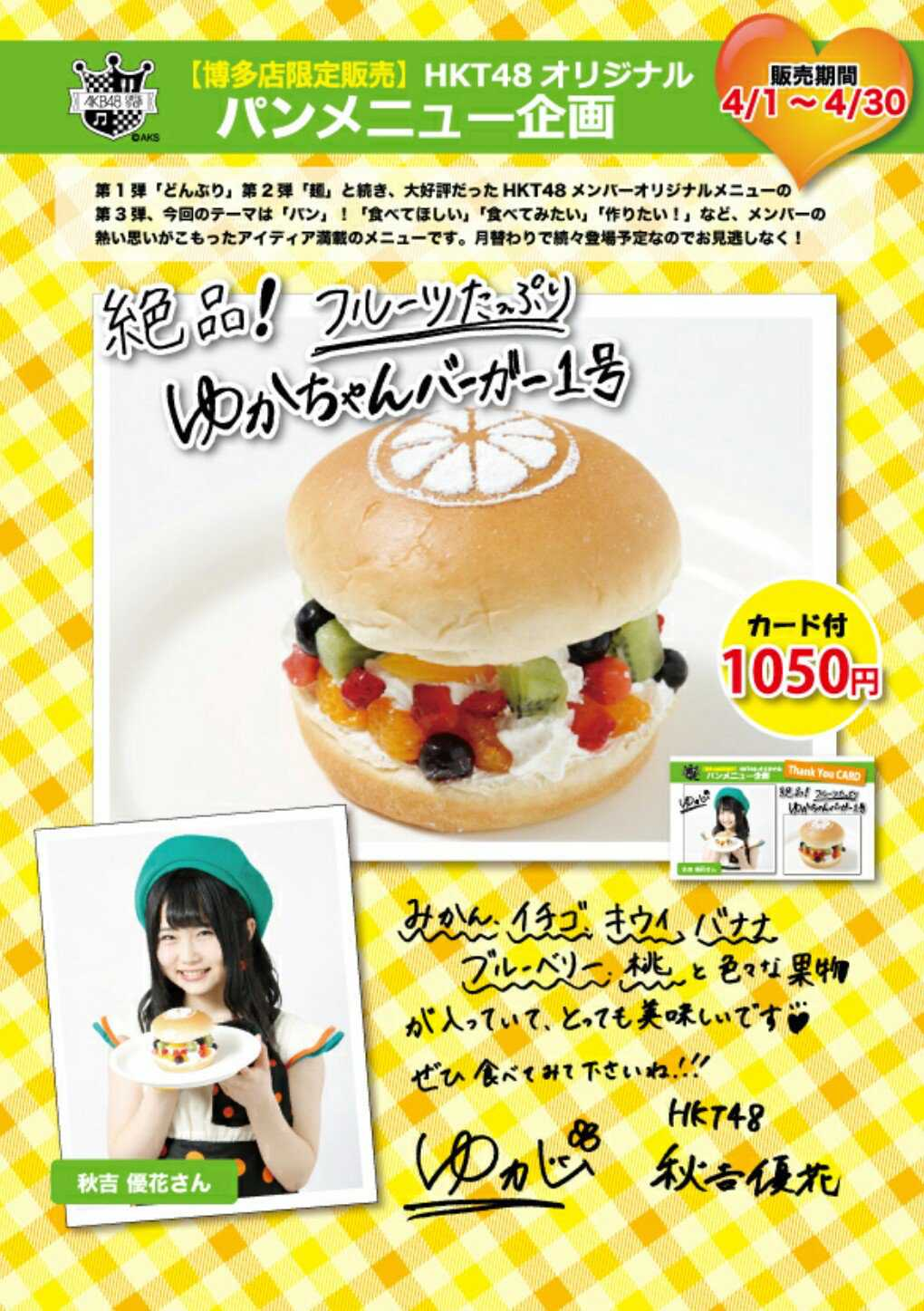yukachan burger